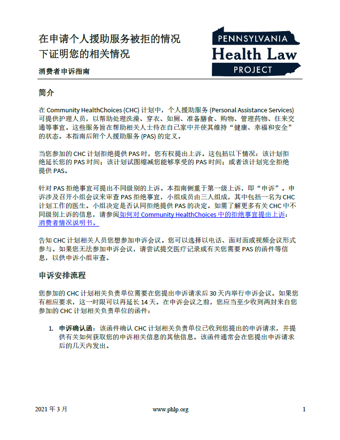 proving your case when pas is denied chinese thumbnail